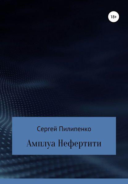 Амплуа Нефертити
