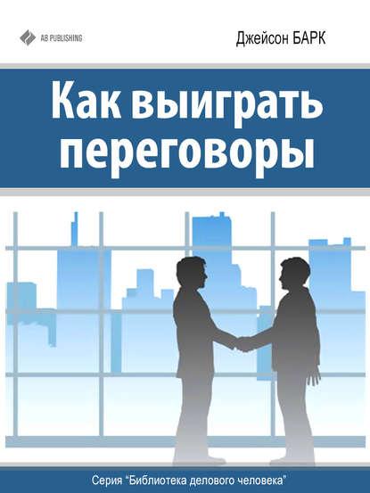 Как выиграть переговоры