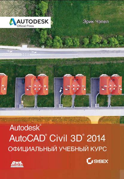 AutoCAD® Civil 3D® 2014. Официальный учебный курс