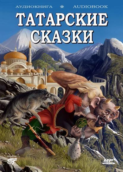 Волшебные татарские сказки