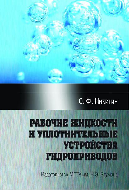 Рабочие жидкости и уплотнительные устройства гидроприводов