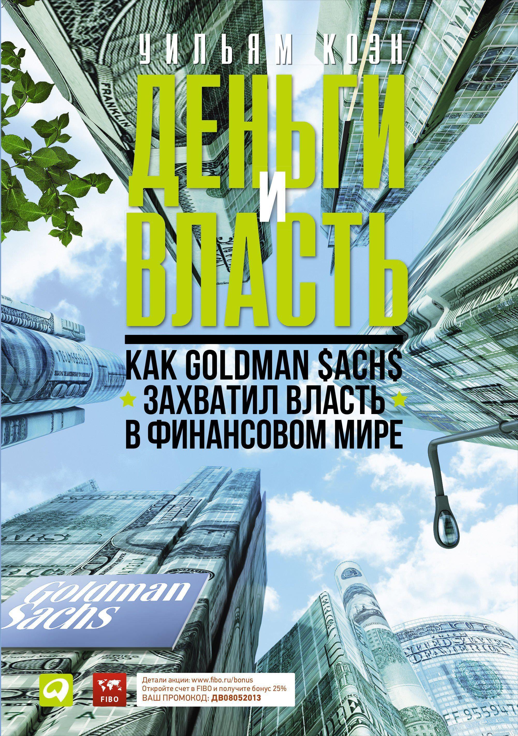 Деньги и власть: Как Goldman Sachs захватил власть в финансовом мире