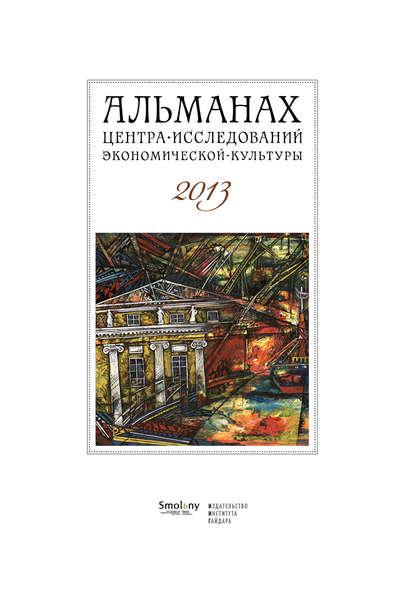 Альманах Центра исследований экономической культуры факультета свободных искусств и наук 2013