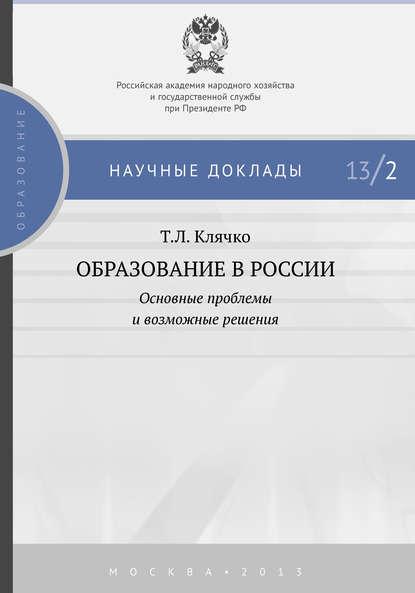 Образование в России: основные проблемы и возможные решения