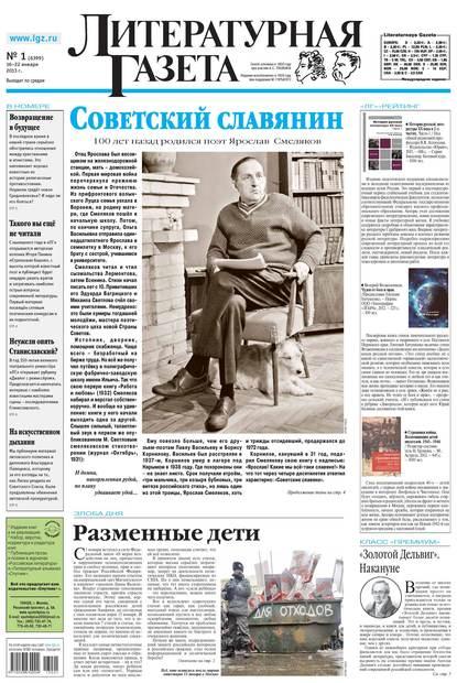 Литературная газета №01 (6399) 2013