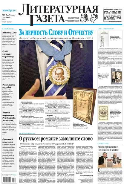 Литературная газета №02-03 (6400) 2013