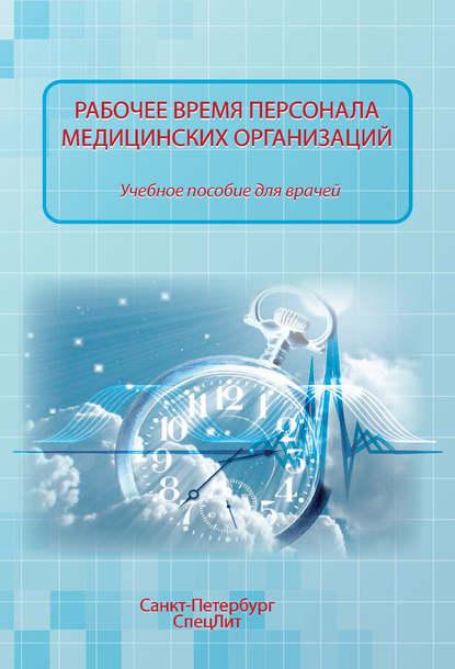 Рабочее время персонала медицинских организаций