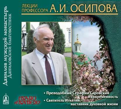 Преподобный Серафим Саровский и современность