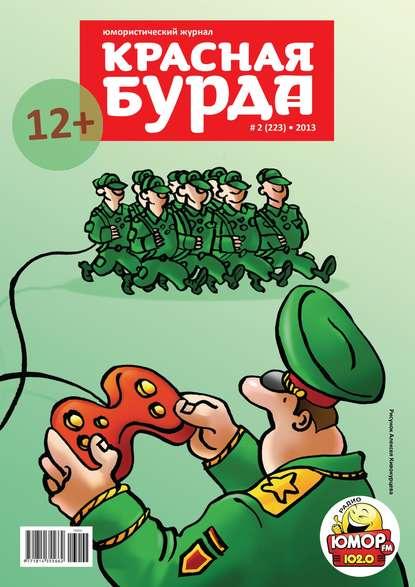 Красная бурда. Юмористический журнал №02 (223) 2013
