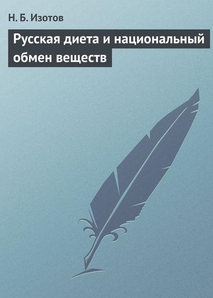 Русская диета и национальный обмен веществ