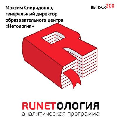 Максим Спиридонов, генеральный директор образовательного центра «Нетология»