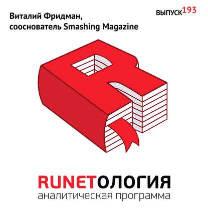 Виталий Фридман, сооснователь Smashing Magazine