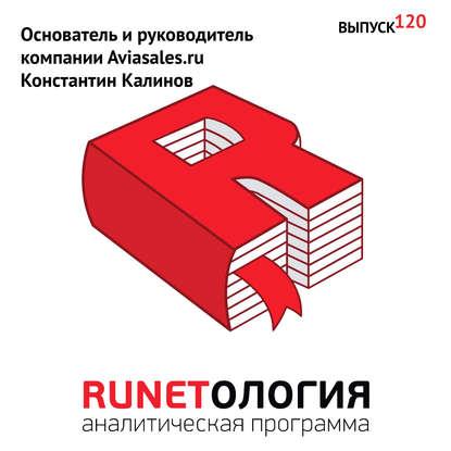 Основатель и руководитель компании Aviasales.ru Константин Калинов