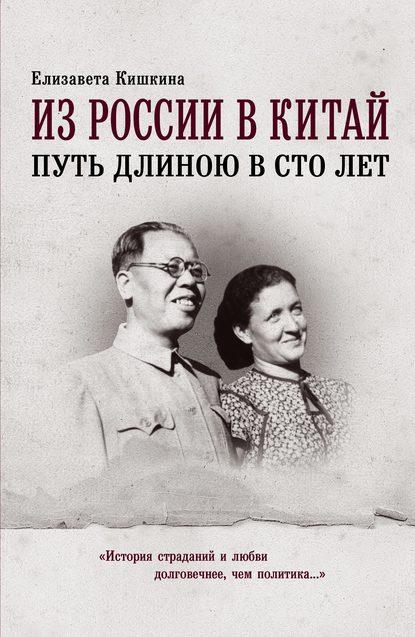 Из России в Китай. Путь длиною в сто лет