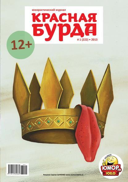 Красная бурда. Юмористический журнал №01 (222) 2013