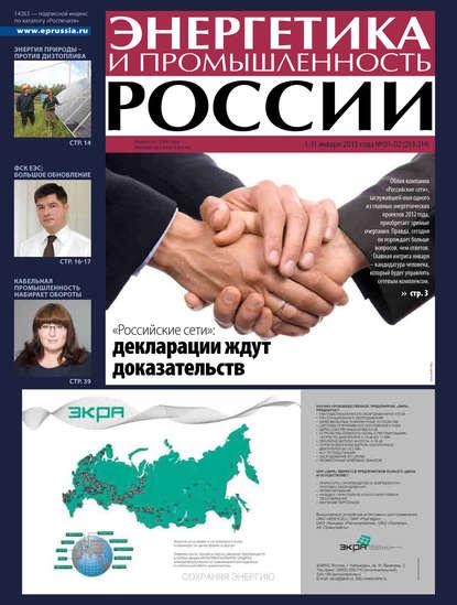 Энергетика и промышленность России №1-2 2013