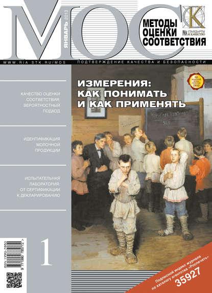 Методы оценки соответствия № 1 2013