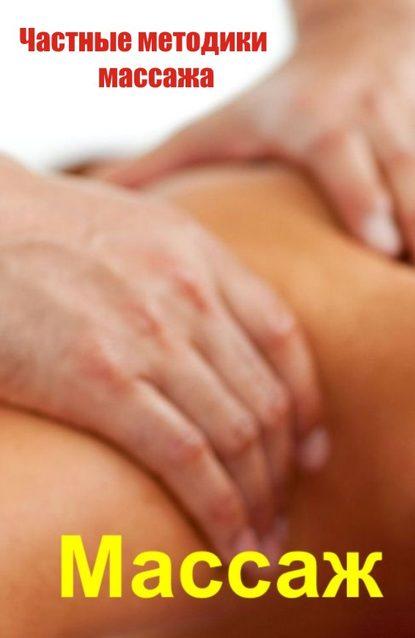 Частные методики массажа
