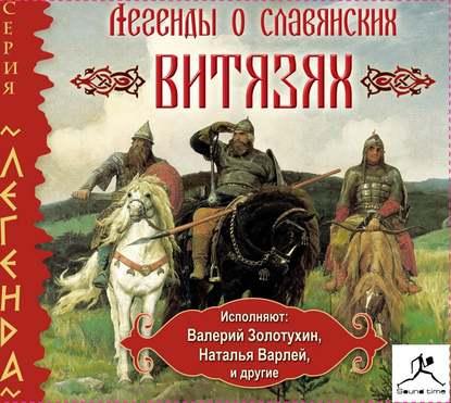 Легенды о славянских витязях