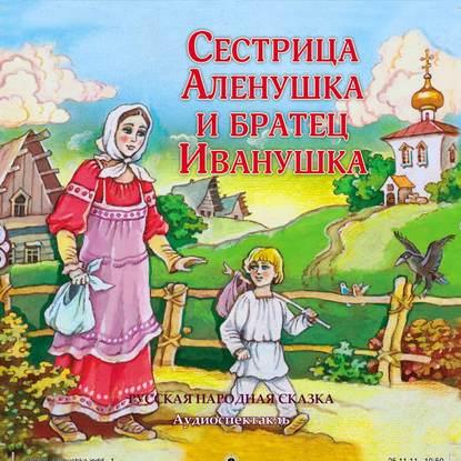 Сестрица Аленушка и братец Иванушка (спектакль)