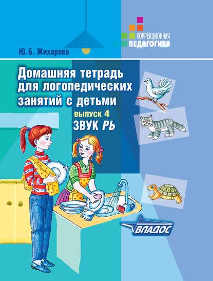 Домашняя тетрадь для логопедических занятий с детьми. Выпуск 4. Звук РЬ