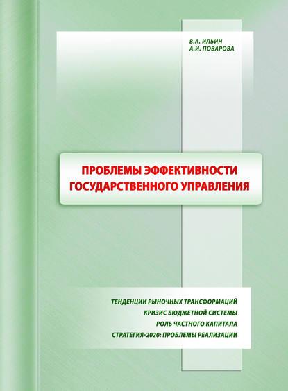 Проблемы эффективности государственного управления. Тенденции рыночных трансформаций. Кризис бюджетной системы. Роль частного капитала. Стратегия-2020: проблемы реализации