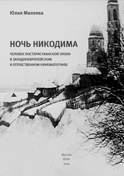 Ночь Никодима: человек постхристианской эпохи в западноевропейском и отечественном кинематографе