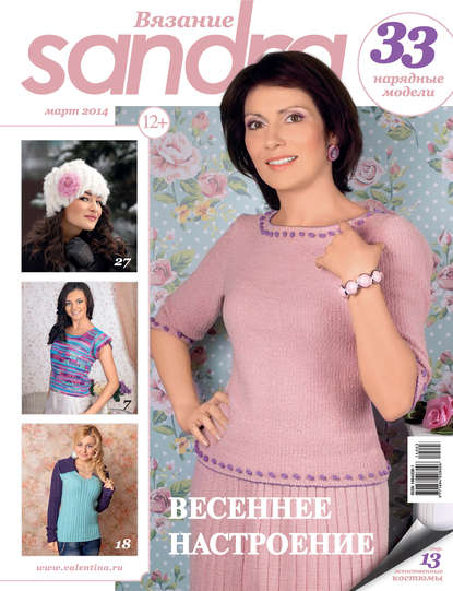 Sandra Вязание №03/2014