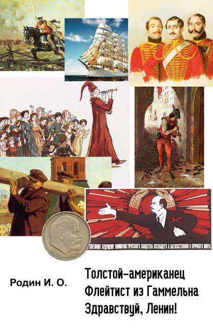 Толстой-американец, Флейтист из Гаммельна, Здравствуй, Ленин !