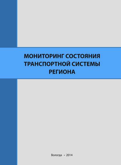 Мониторинг состояния транспортной системы региона