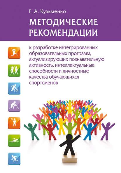 Методические рекомендации к разработке интегрированных образовательных программ, актуализирующих познавательную активность, интеллектуальные способности и личностные качества обучающихся спо