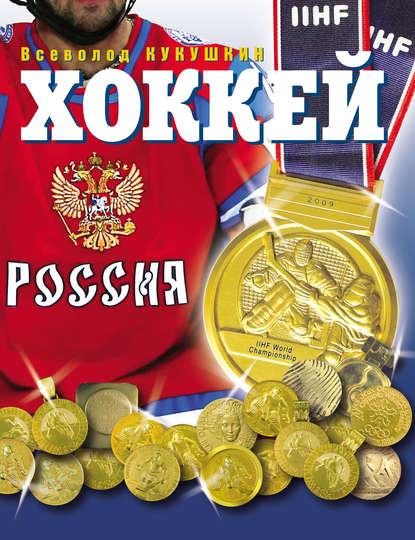 Хоккей. Наша золотая игра! Лучшие матчи отечественного хоккея 1954–2012