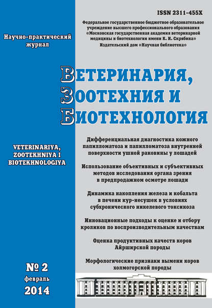 Ветеринария, зоотехния и биотехнология №2 2014