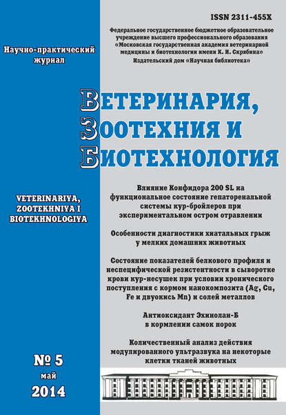 Ветеринария, зоотехния и биотехнология №5 2014