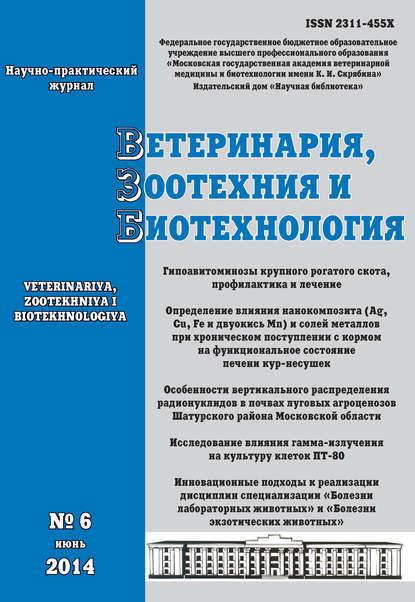 Ветеринария, зоотехния и биотехнология №6 2014