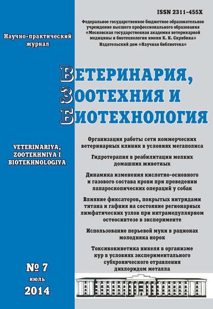 Ветеринария, зоотехния и биотехнология №7 2014