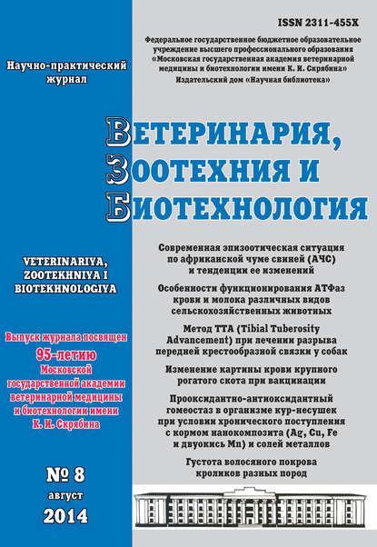 Ветеринария, зоотехния и биотехнология №8 2014
