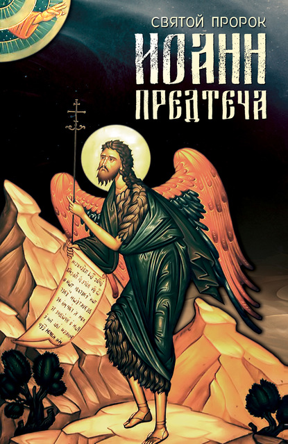 Святой Пророк Иоанн Предтеча