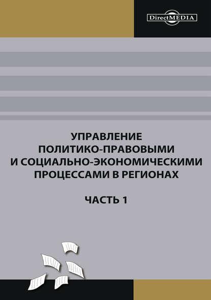 Управление политико-правовыми и социально-экономическими процессами в регионах. Часть 1