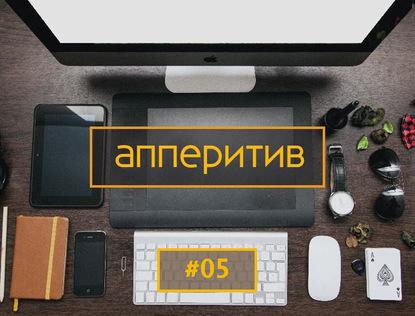 Мобильная разработка с AppTractor #05