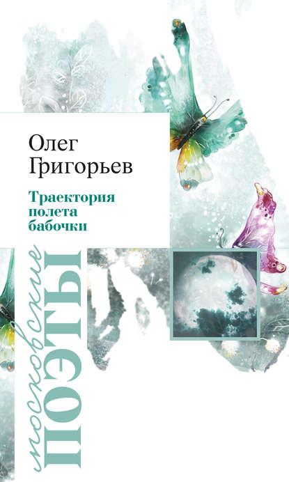 Траектория полета бабочки (сборник)