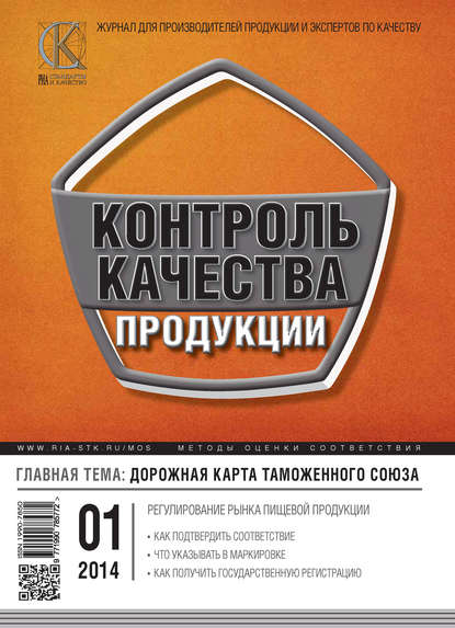 Контроль качества продукции № 1 2014