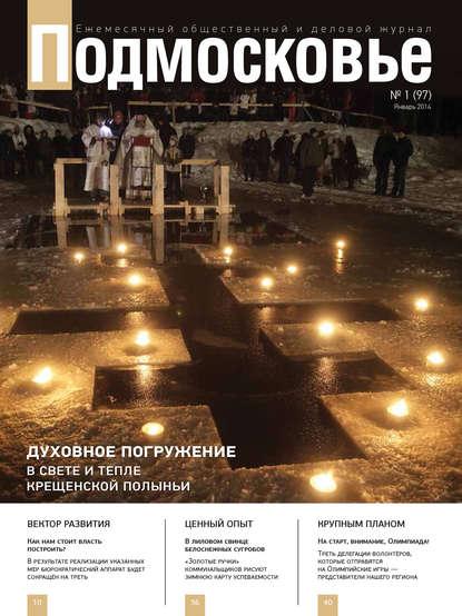 Подмосковье №1 (97) 2014