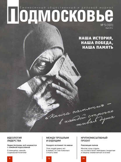 Подмосковье №5 (101) 2014