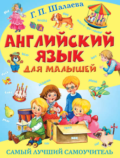 Английский язык для малышей. Самый лучший самоучитель