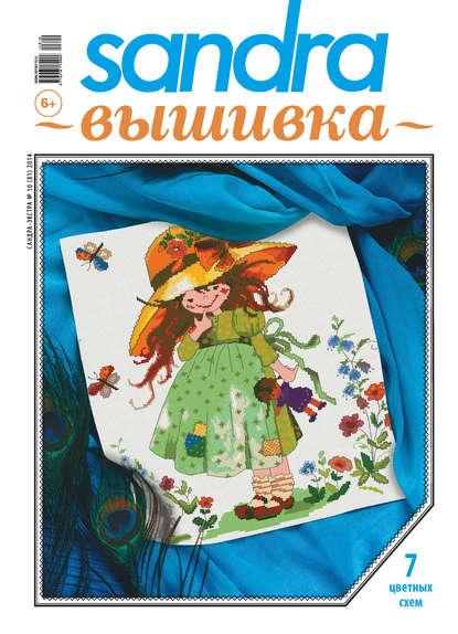 Sandra Вышивка №10/2014