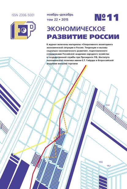 Экономическое развитие России № 11 2015