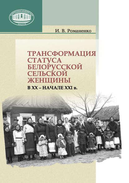 Трансформация статуса белорусской сельской женщины в ХХ – начале ХХI в.