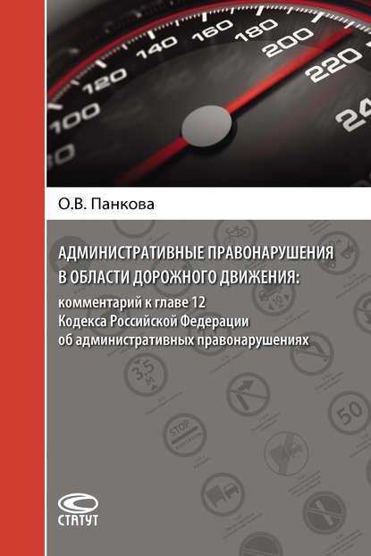 Административные правонарушения в области дорожного движения: комментарий к главе 12 Кодекса Российской Федерации об административных правонарушениях
