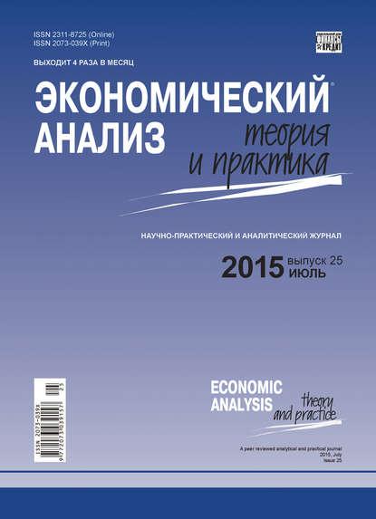 Экономический анализ: теория и практика № 25 (424) 2015